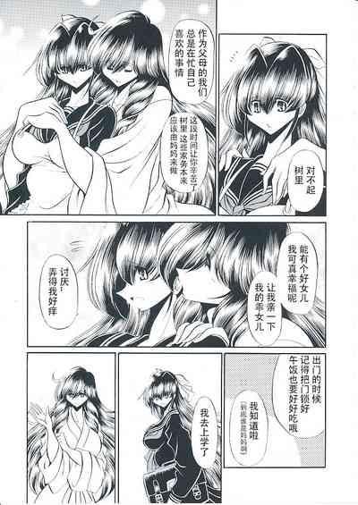 Oyako Club Joukan 8