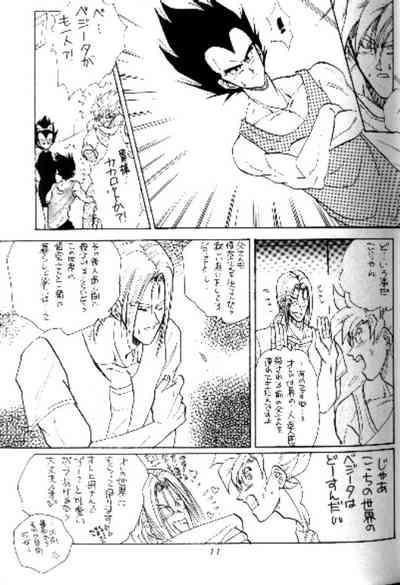Koko Dake No Futari!! 9