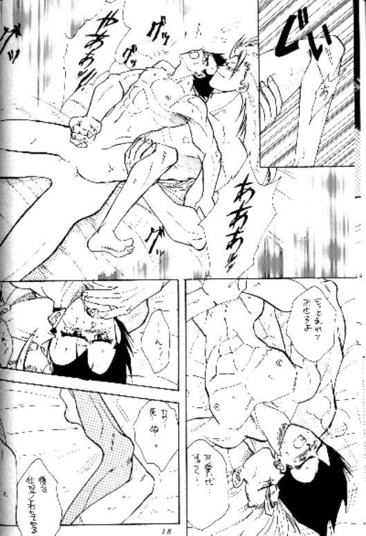 Koko Dake No Futari!! 16