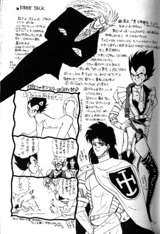 Koko Dake No Futari!! 19