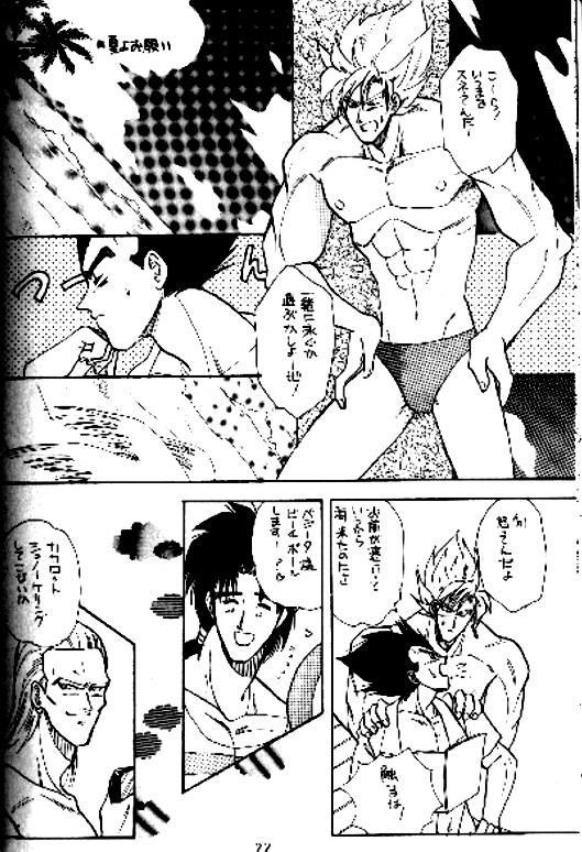 Koko Dake No Futari!! 20