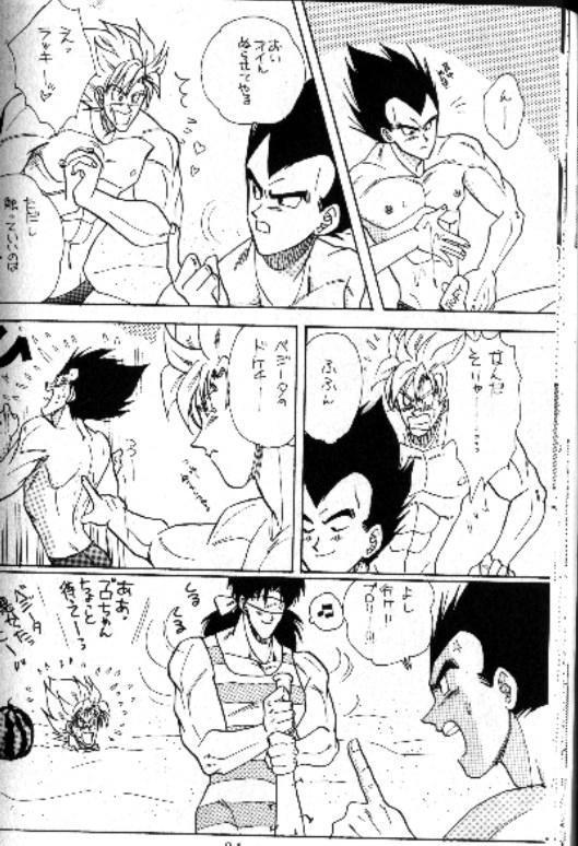Koko Dake No Futari!! 22