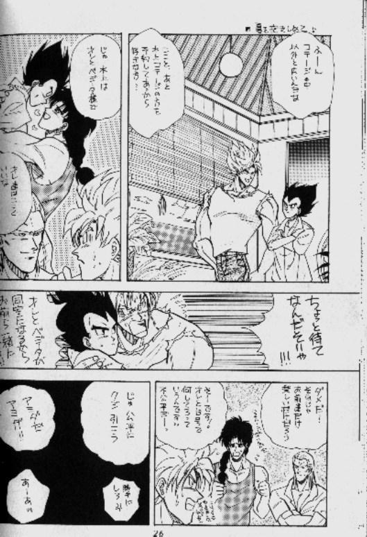Koko Dake No Futari!! 24