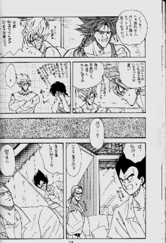 Koko Dake No Futari!! 26
