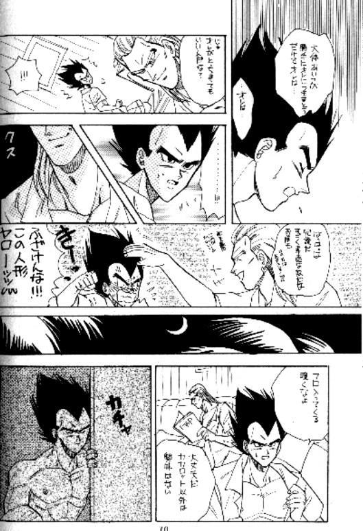Koko Dake No Futari!! 28