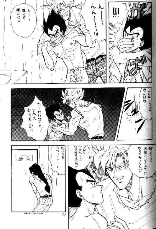 Koko Dake No Futari!! 29