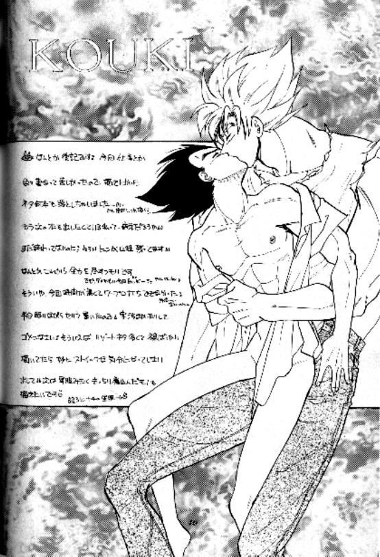 Koko Dake No Futari!! 38