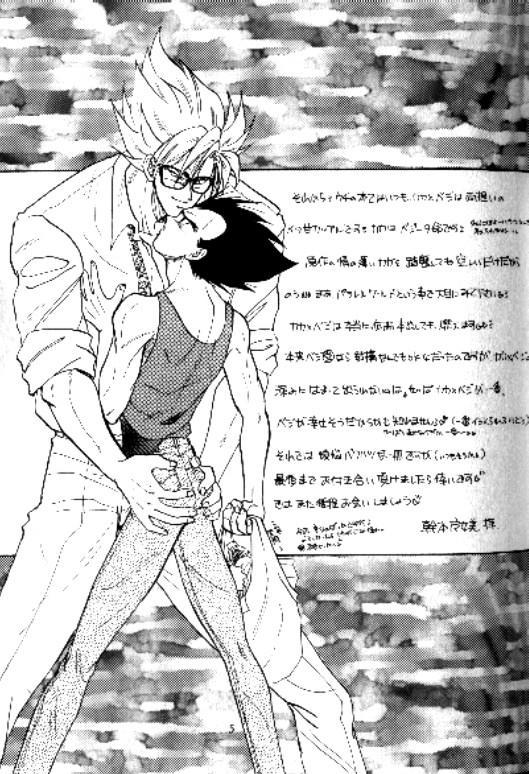 Koko Dake No Futari!! 3