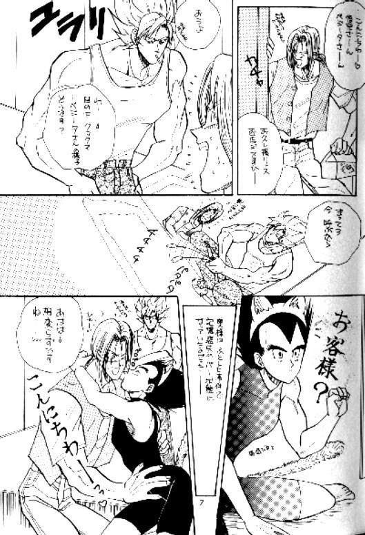 Koko Dake No Futari!! 5