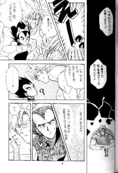 Koko Dake No Futari!! 7