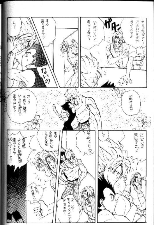 Koko Dake No Futari!! 8