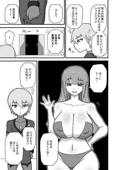 Saga no Tame no Saga] Hiro Haiboku !~ Kaijin no Jissen Kunren ~ 9