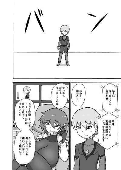 Saga no Tame no Saga] Hiro Haiboku !~ Kaijin no Jissen Kunren ~ 8