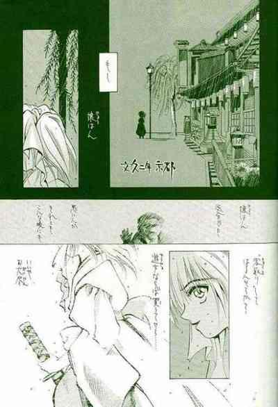Rurouni de Gozaru Yo. 7