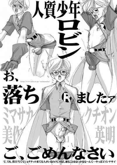 Hitojichi Shounen Robin 0
