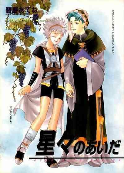 Hoshiboshi no Aida 0