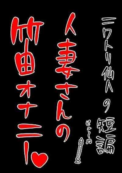 Hitozuma-san no Fue Onani 0