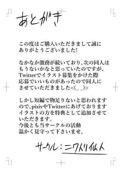 Hitozuma-san no Fue Onani 8