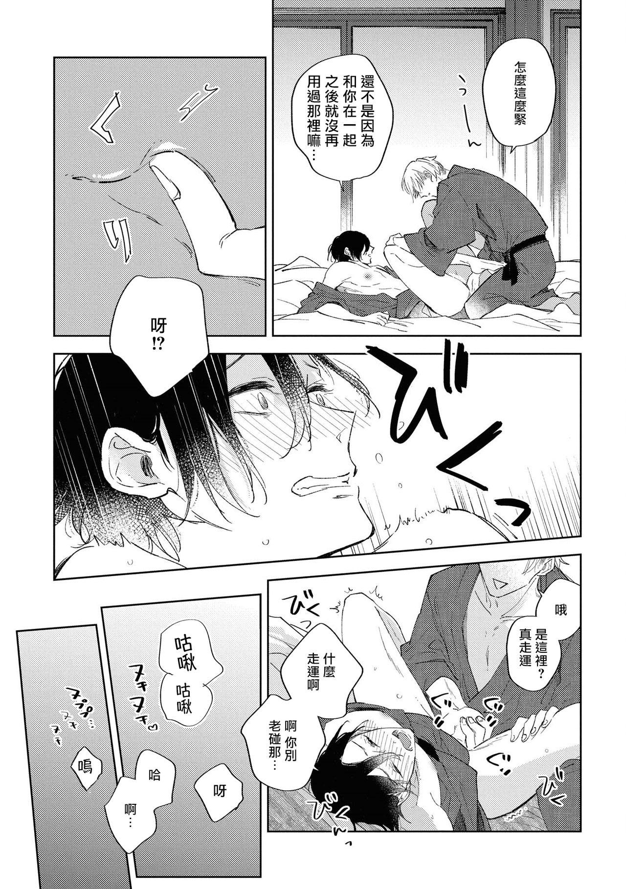Okane Ariki no Kankei desu ga | 与债有关 Ch. 1-4 105