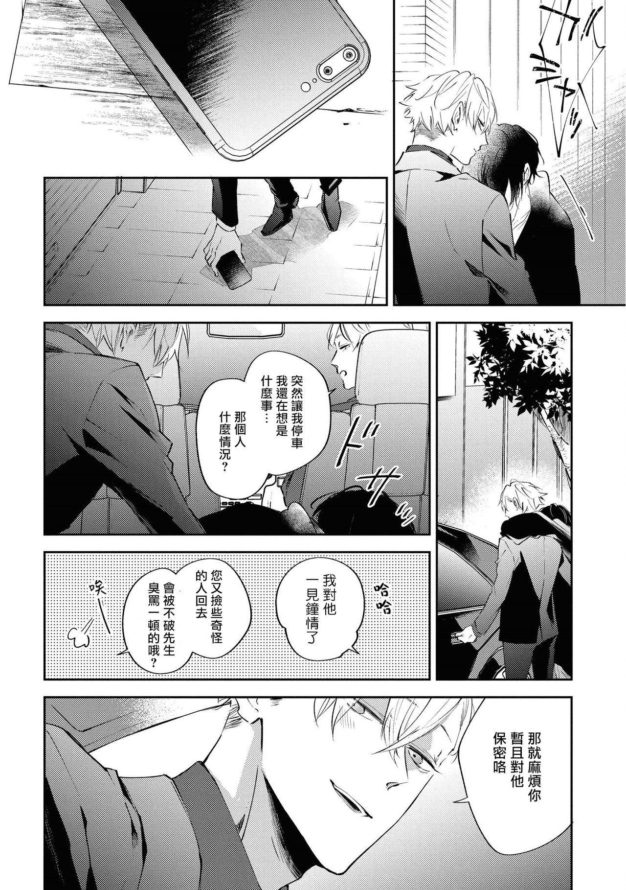 Okane Ariki no Kankei desu ga | 与债有关 Ch. 1-4 10