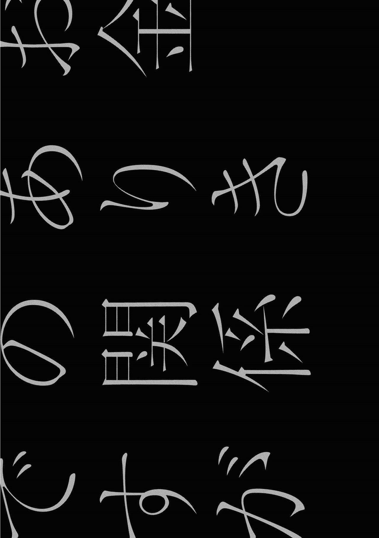 Okane Ariki no Kankei desu ga | 与债有关 Ch. 1-4 119
