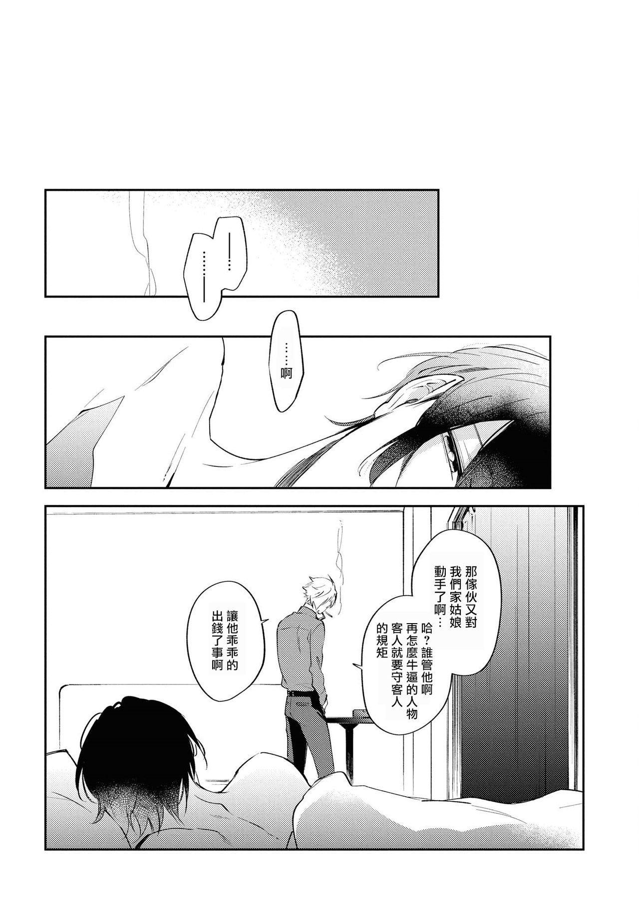 Okane Ariki no Kankei desu ga | 与债有关 Ch. 1-4 28