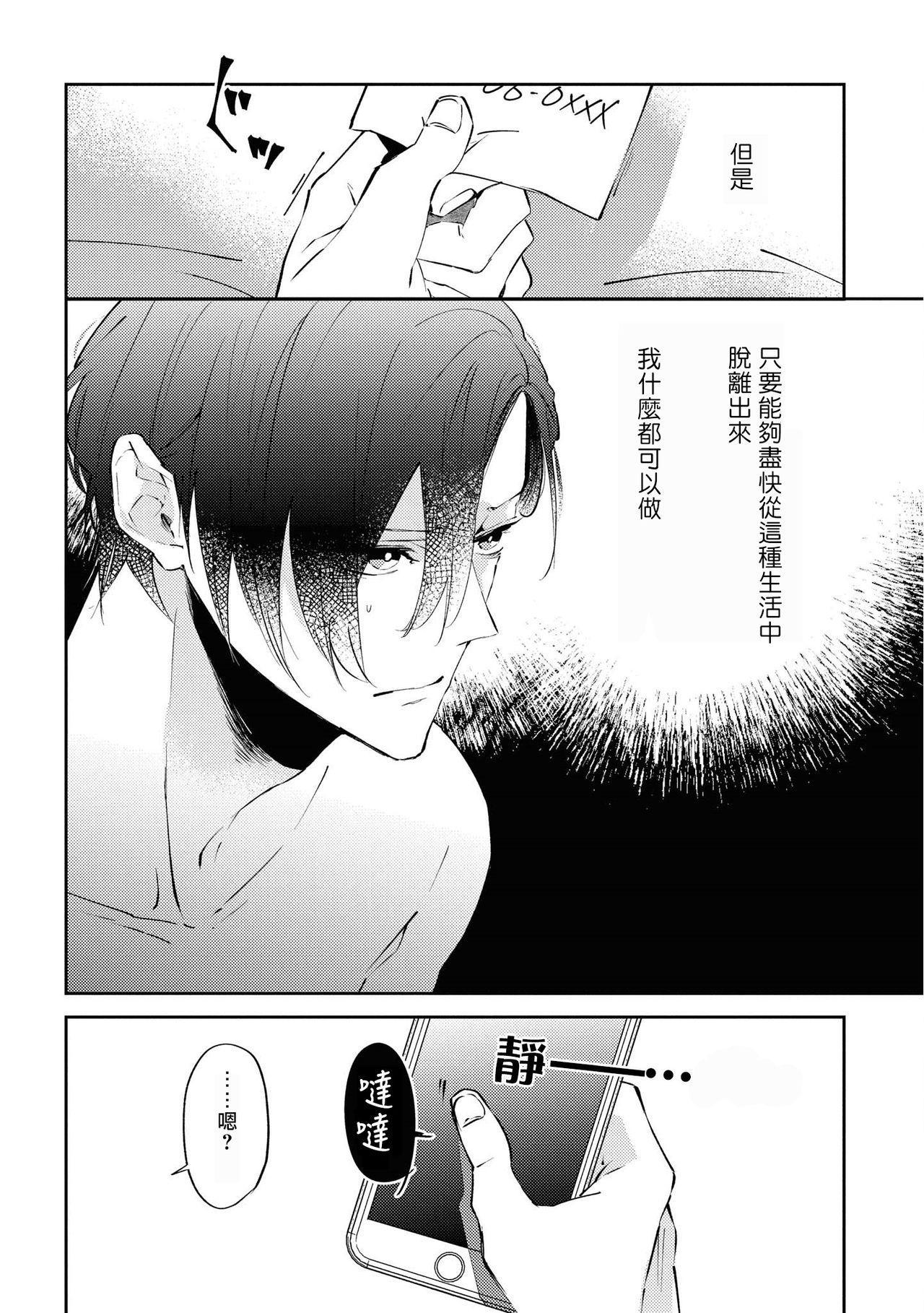 Okane Ariki no Kankei desu ga | 与债有关 Ch. 1-4 32