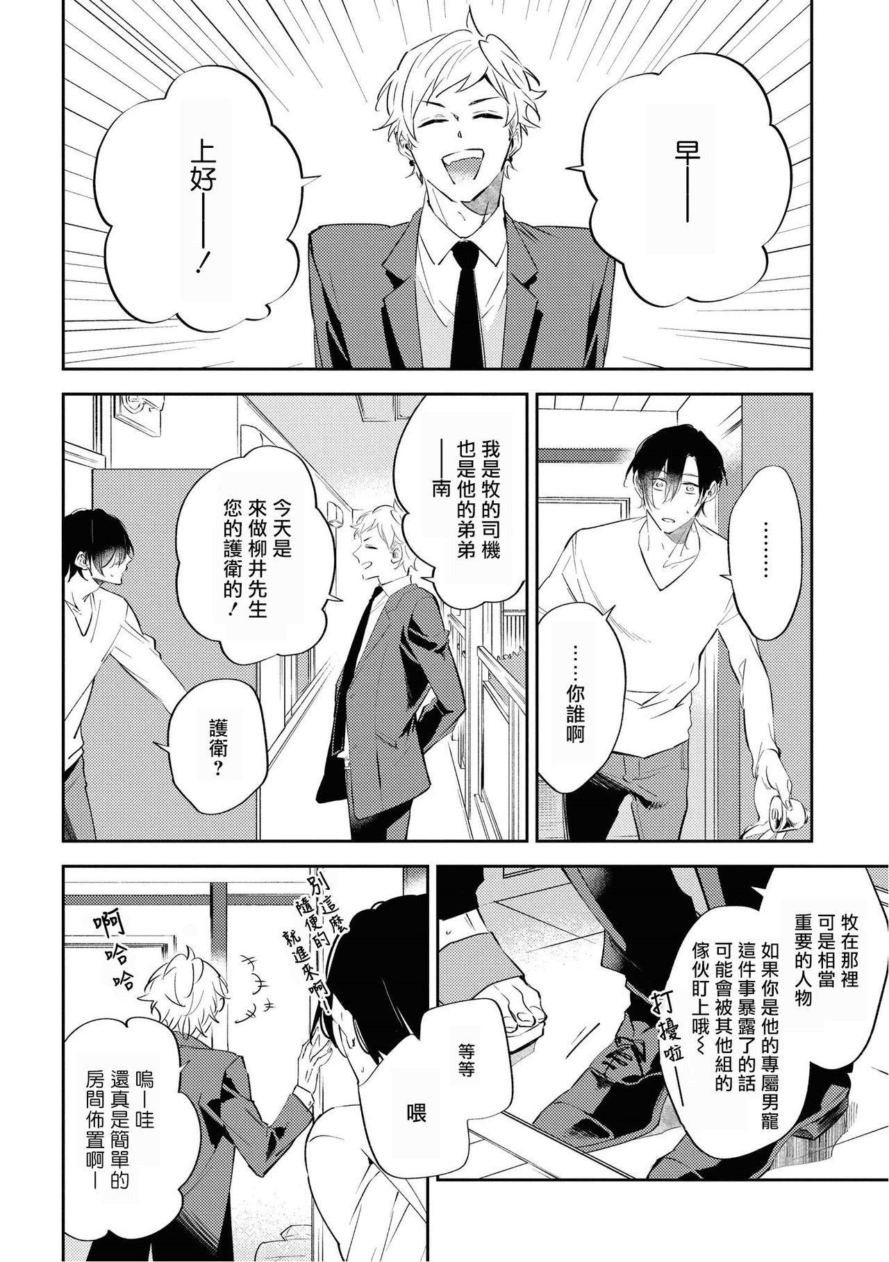 Okane Ariki no Kankei desu ga | 与债有关 Ch. 1-4 40
