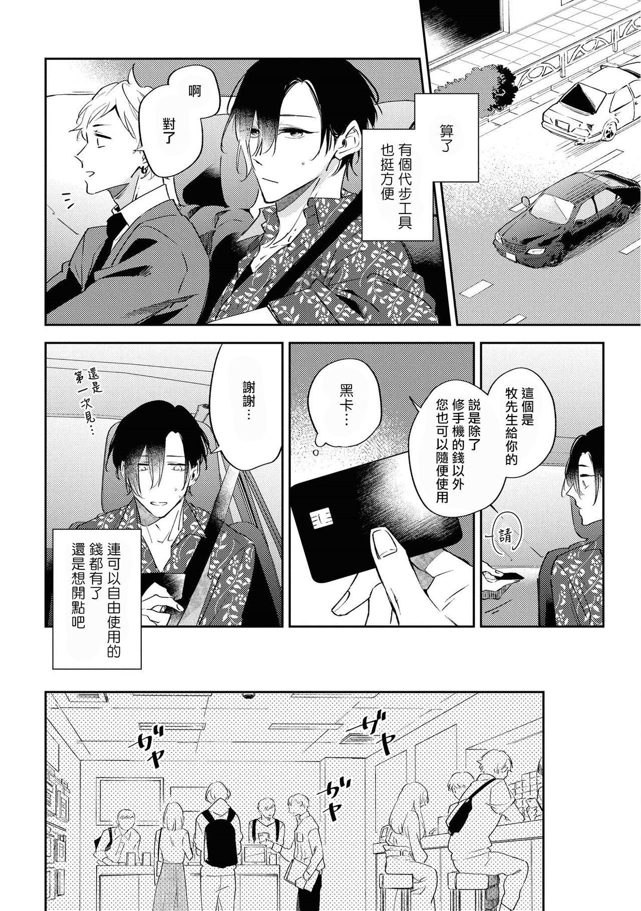 Okane Ariki no Kankei desu ga | 与债有关 Ch. 1-4 42