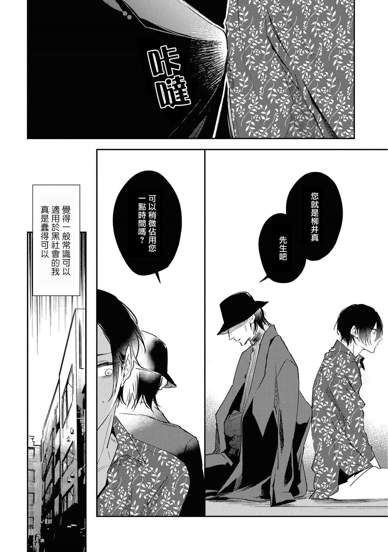 Okane Ariki no Kankei desu ga | 与债有关 Ch. 1-4 44