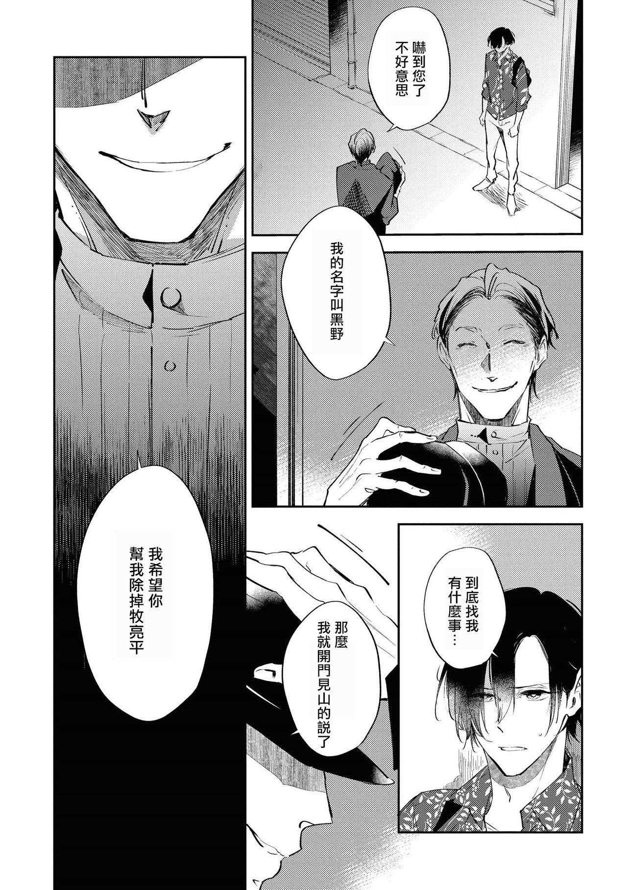 Okane Ariki no Kankei desu ga | 与债有关 Ch. 1-4 45