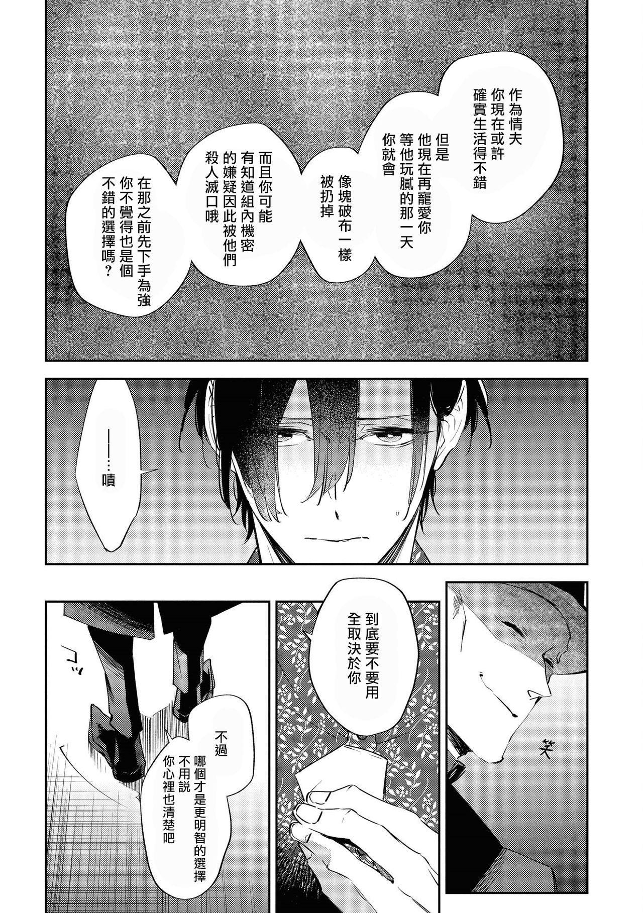 Okane Ariki no Kankei desu ga | 与债有关 Ch. 1-4 48