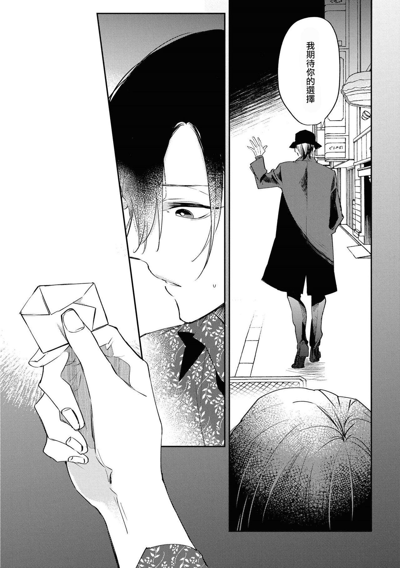 Okane Ariki no Kankei desu ga | 与债有关 Ch. 1-4 49