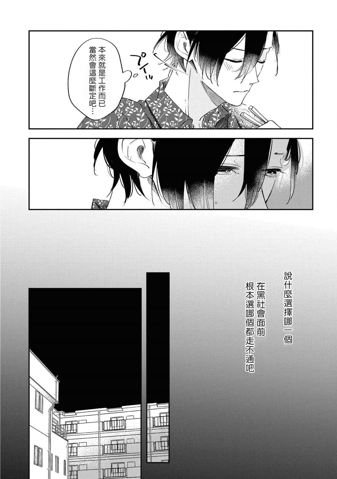 Okane Ariki no Kankei desu ga | 与债有关 Ch. 1-4 53
