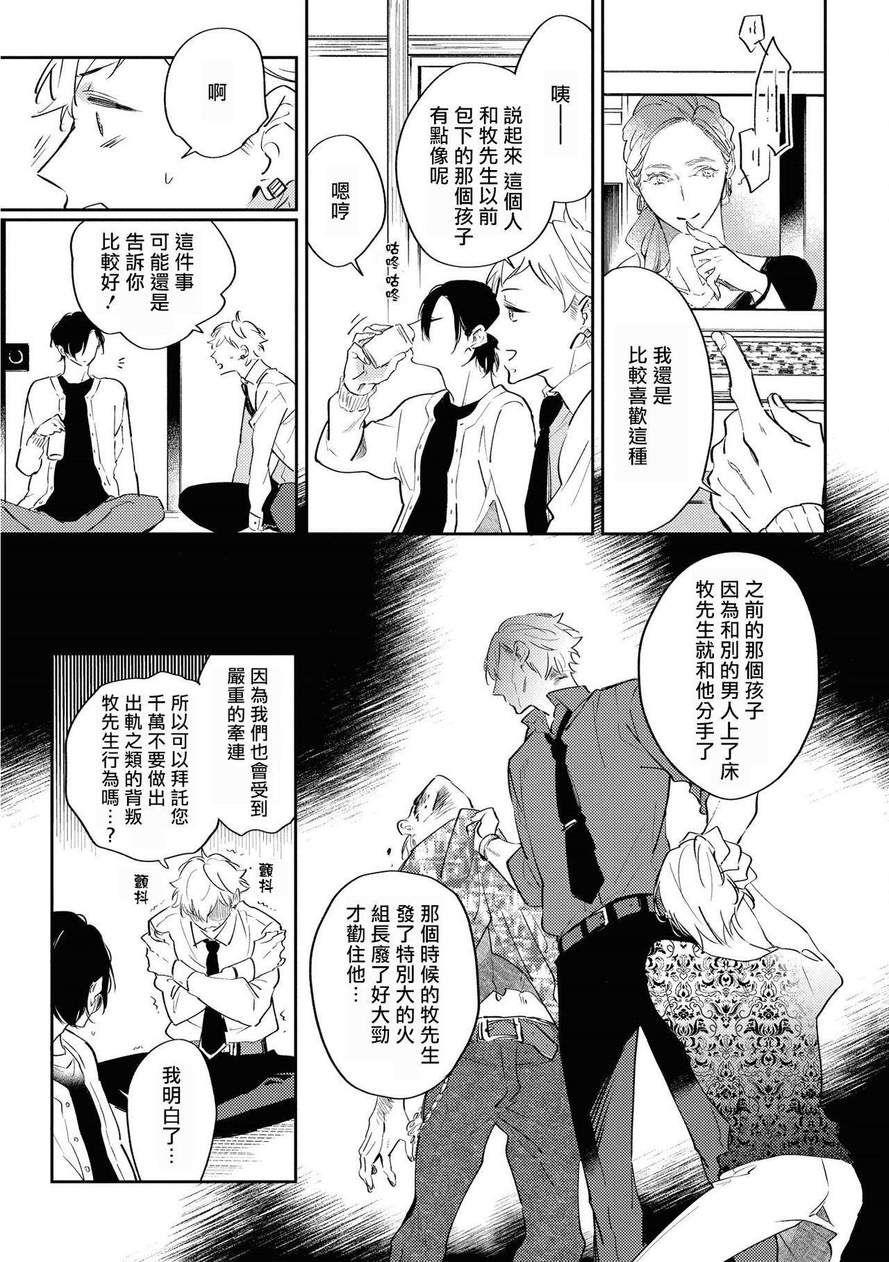 Okane Ariki no Kankei desu ga | 与债有关 Ch. 1-4 62