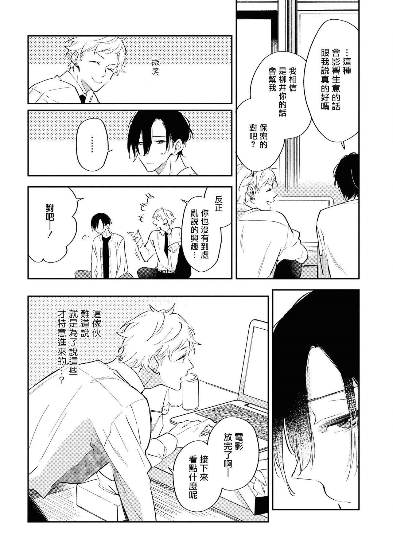 Okane Ariki no Kankei desu ga | 与债有关 Ch. 1-4 65