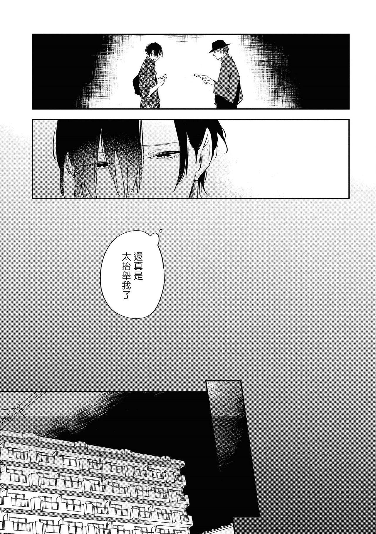 Okane Ariki no Kankei desu ga | 与债有关 Ch. 1-4 66