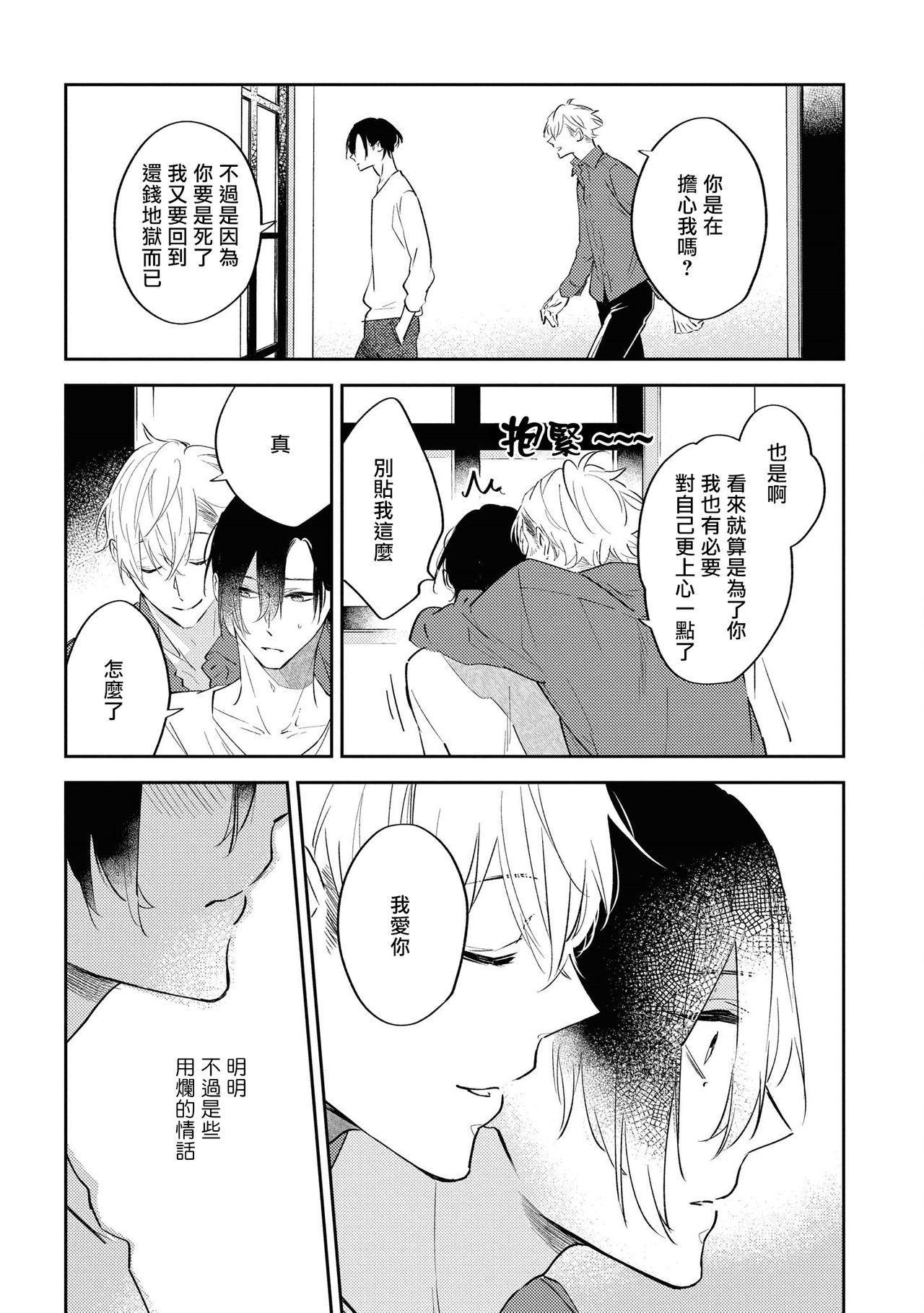 Okane Ariki no Kankei desu ga | 与债有关 Ch. 1-4 75
