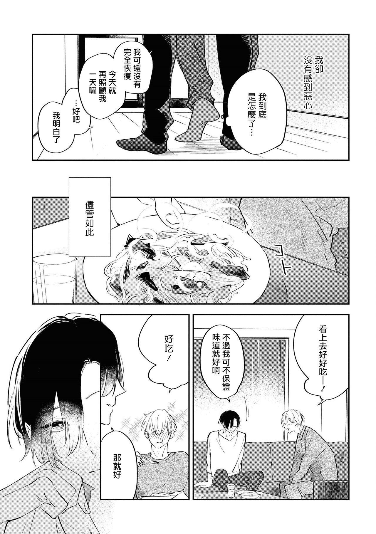Okane Ariki no Kankei desu ga | 与债有关 Ch. 1-4 76