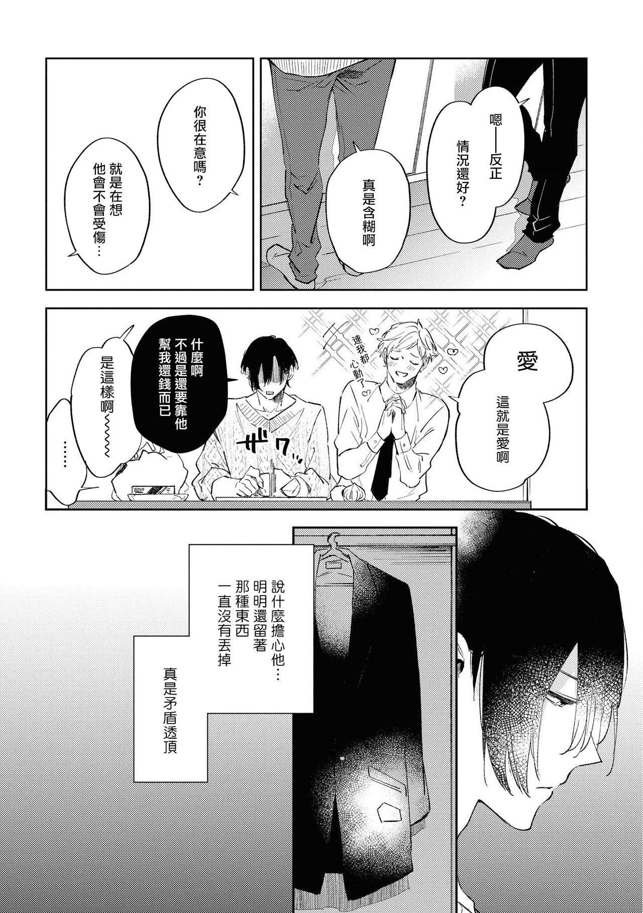 Okane Ariki no Kankei desu ga | 与债有关 Ch. 1-4 92