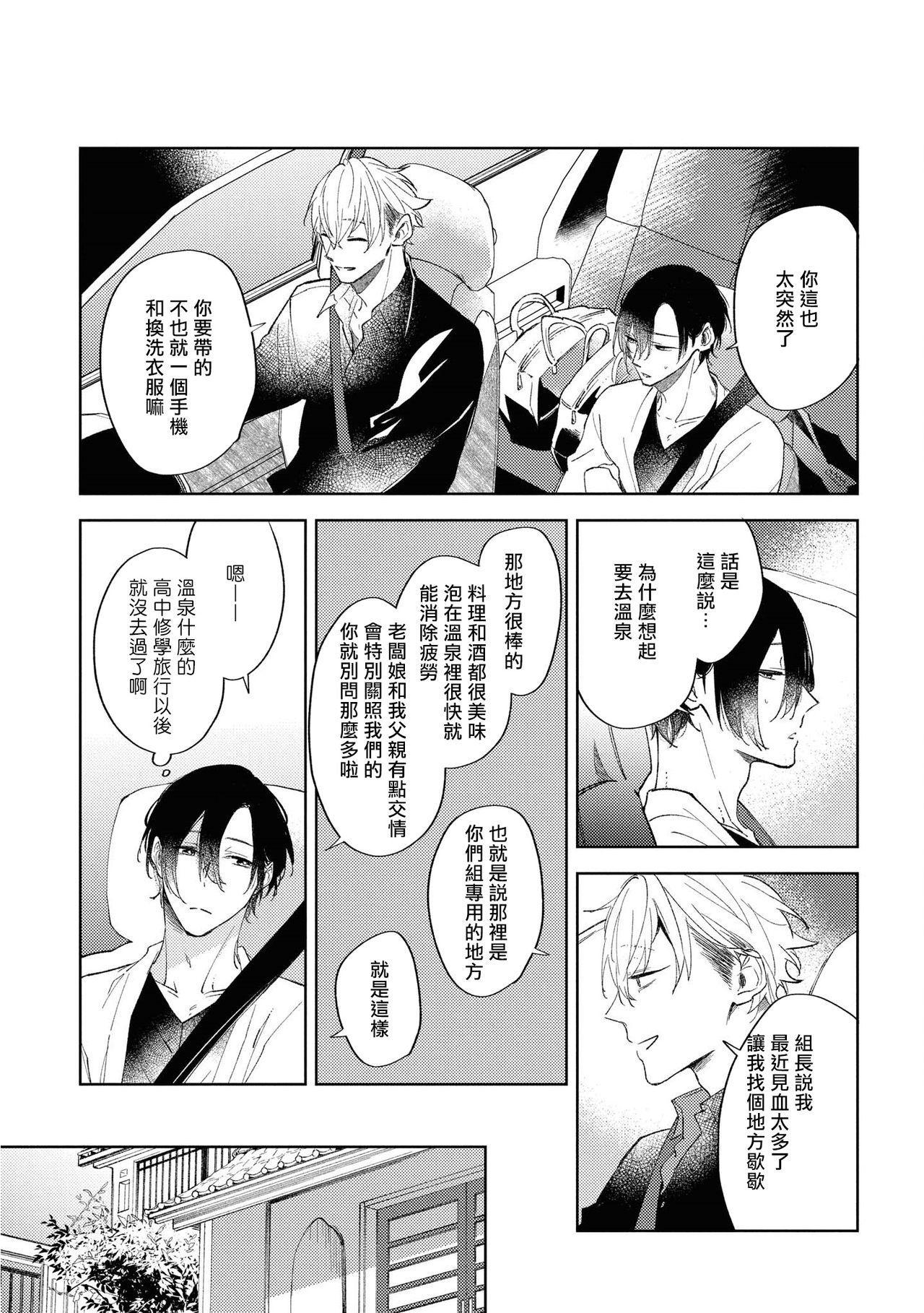 Okane Ariki no Kankei desu ga | 与债有关 Ch. 1-4 95