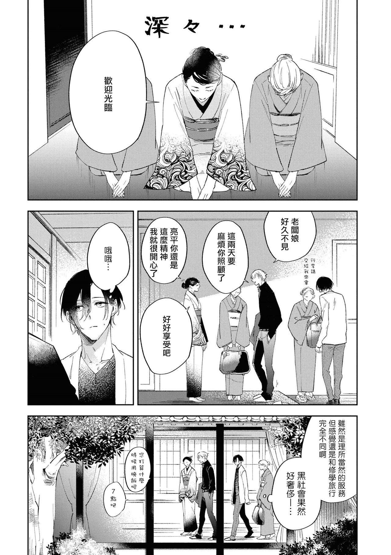 Okane Ariki no Kankei desu ga | 与债有关 Ch. 1-4 96