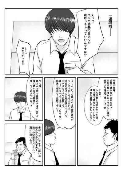 Ikkai Dake Tsuma o Netotte kure to Buka ni Tanondara Tsuma ga Buka no Chinpo kara Hanarerarenakunatta Hanashi 4