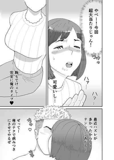 Tsuma o Yarichin ni Netorasete, Kairaku Ochi. 9