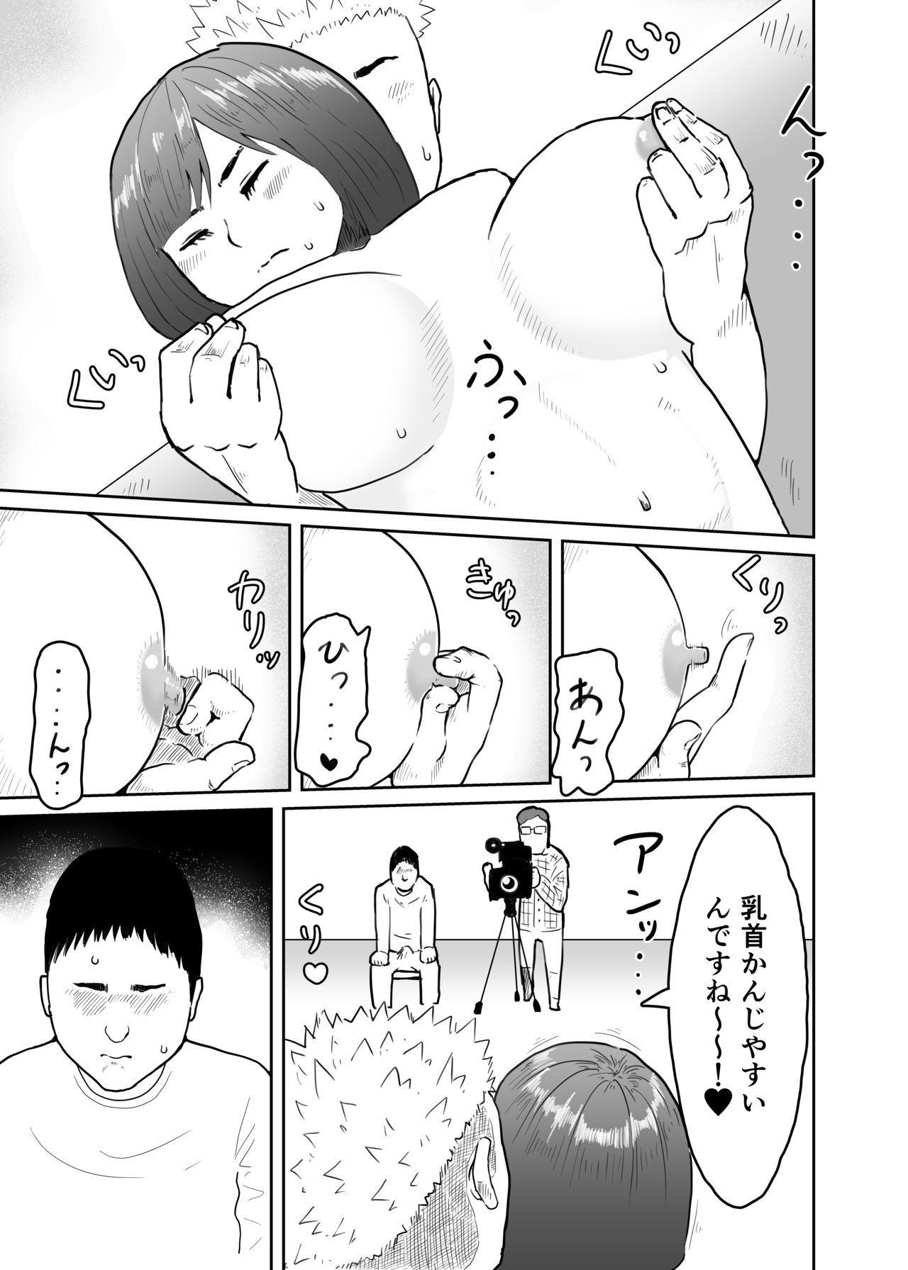 Tsuma o Yarichin ni Netorasete, Kairaku Ochi. 11