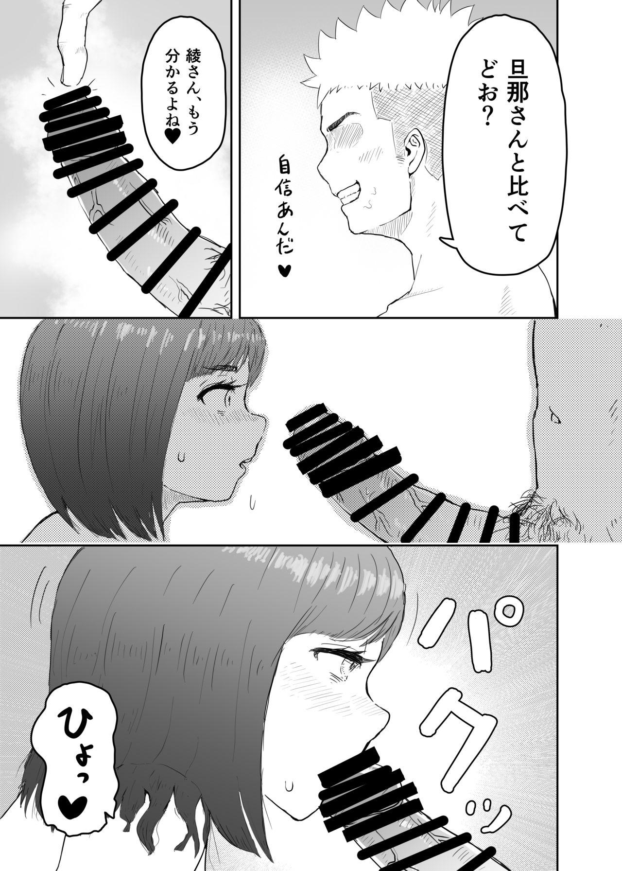 Tsuma o Yarichin ni Netorasete, Kairaku Ochi. 15