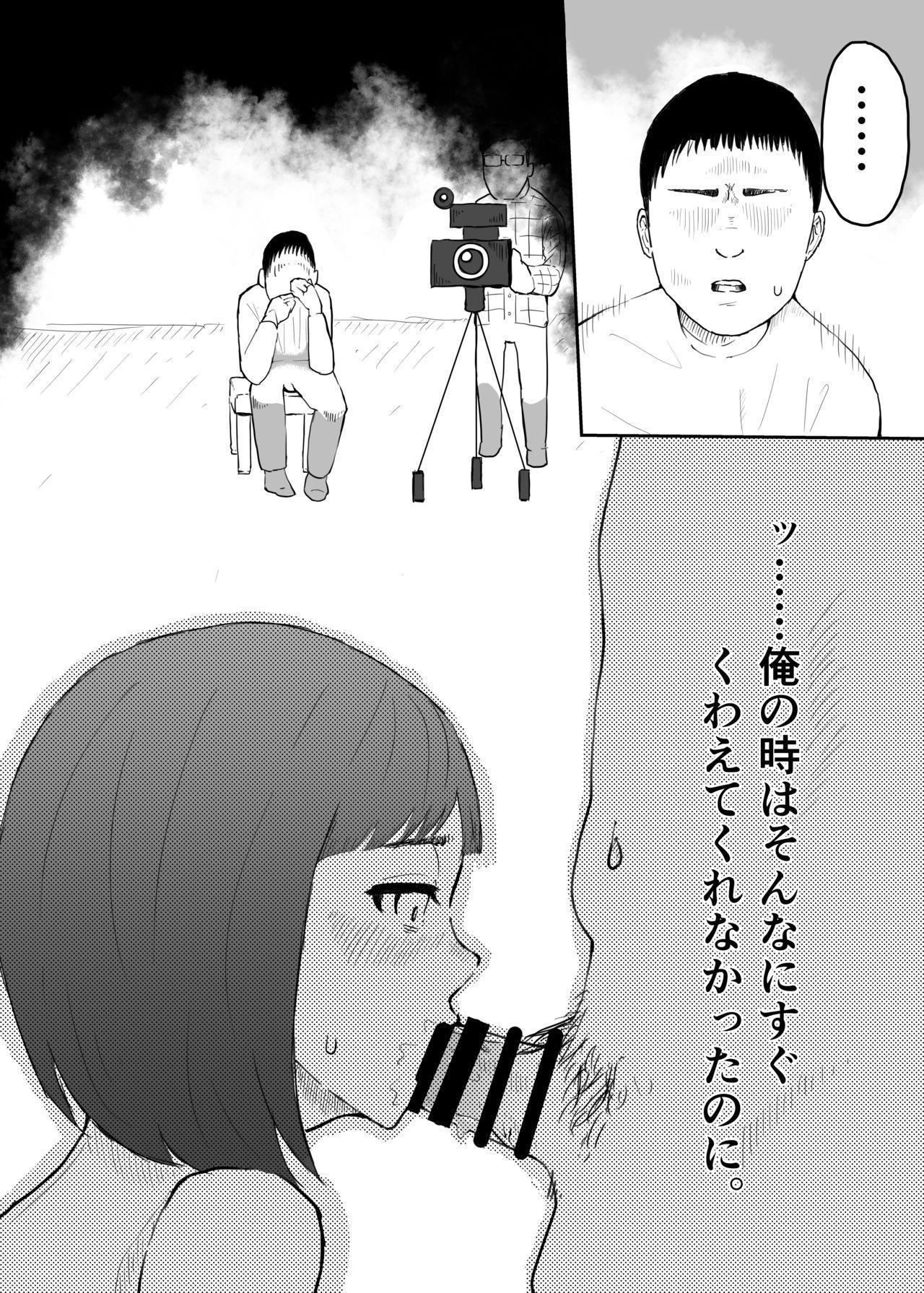 Tsuma o Yarichin ni Netorasete, Kairaku Ochi. 16