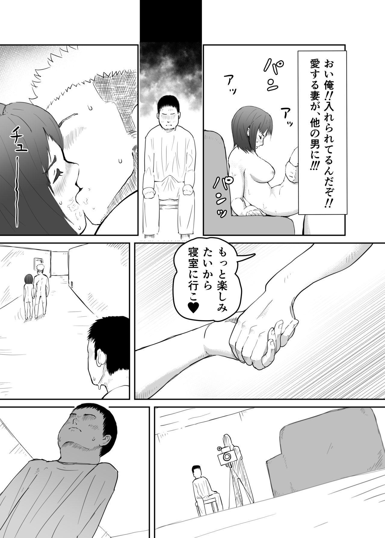Tsuma o Yarichin ni Netorasete, Kairaku Ochi. 19