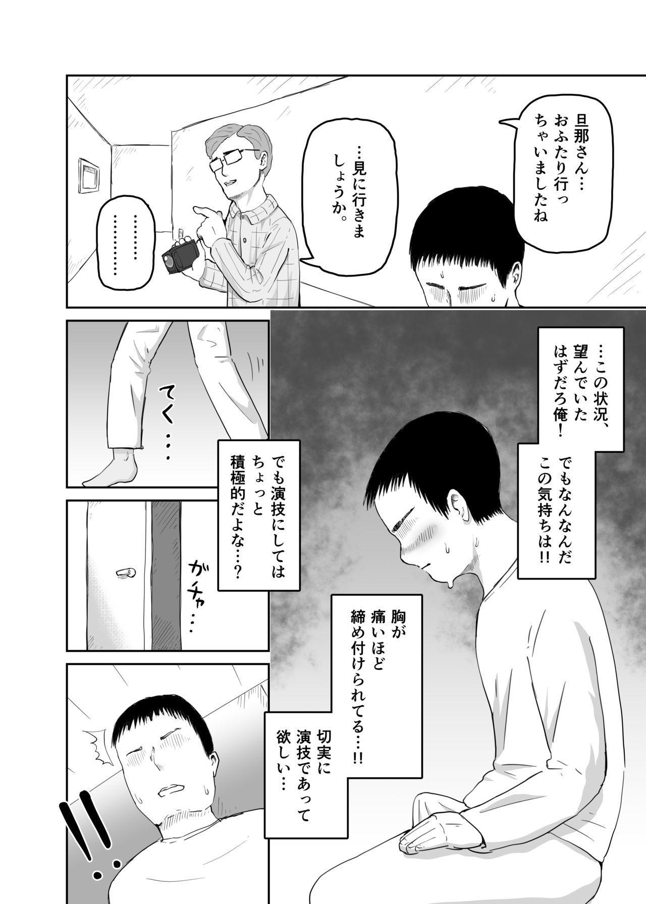 Tsuma o Yarichin ni Netorasete, Kairaku Ochi. 20
