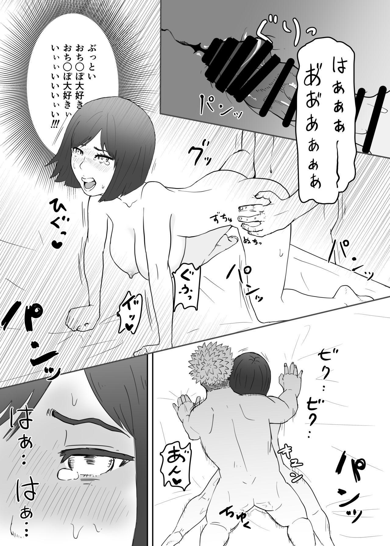 Tsuma o Yarichin ni Netorasete, Kairaku Ochi. 23